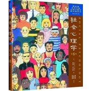 社会心理学(第8版)  Social Psychology