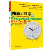 拖延心理学  Procrastination Why You Do It What to Do About It Now