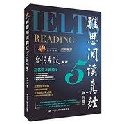 雅思阅读真经5(剑10版)  IELTS Reading