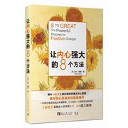 让内心强大的8个方法  8 to Great:the Powerful Process for Positive Change