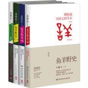鱼羊野史(1-4卷)(套装共4册)