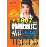 王陆807雅思词汇精讲阅读篇(第2版)(附CD光盘1张)