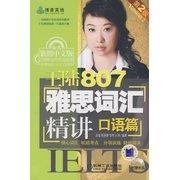 王陆807雅思词汇精讲口语篇(第2版)(附CD光盘1张)