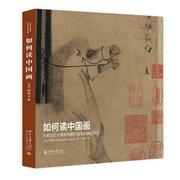 如何读中国画:大都会艺术博物馆藏中国书画精品导览  How to Read Chinese Paintings