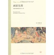 画家生涯:传统中国画家的生活与工作  The Painters Practice:How Artists Lived and Worked in Traditional China