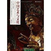 中国艺术与文化(插图修订版)   Chinese Art and Culture
