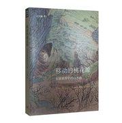 移动的桃花源东亚世界中的山水画  The Moving Peach Bolssom Land:Landscape <em>Painting</em> in the East Asia World