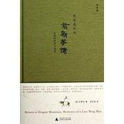前朝梦忆:张岱的浮华与苍凉  Return to Dragon Mountain:Memories of a Late Ming Man