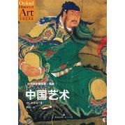 牛津艺术史中国艺术  Art in China