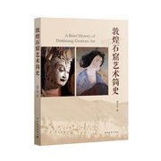 敦煌石窟艺术简史  A Brief History of Dunhuang Grottoes Art
