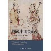 图说中国绘画史  <em>Chinese</em> <em>Painting</em> a Pictorial History