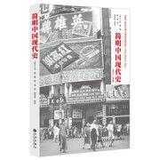 简明中国现代史  The age of openness: China before Mao