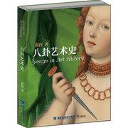八卦艺术史  Gossips in Art History