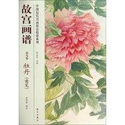 中国历代名画技法精讲系列:故宫画谱(花鸟卷·牡丹·意笔)