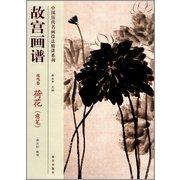 中国历代名画技法精讲系列:故宫画谱(花鸟卷·荷花·意笔)