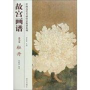 中国历代名画技法精讲系列:故宫画谱(花鸟卷·牡丹)