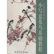 小写意花鸟基础教程/美术基础教学系列丛书