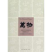 万物:中国艺术中的模件化和规模化生产 Ten Thousand Things