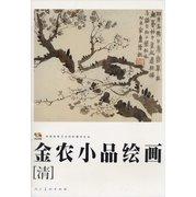 中国高等艺术院校教学范本:金农小品绘画