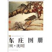 中国高等艺术院校教学范本:东庄图册