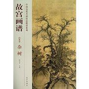 故宫画谱:山水卷•杂树
