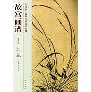 故宫画谱•花鸟卷:兰花