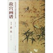 故宫画谱·花鸟卷:草虫