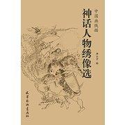 神话人物绣像选/中国画线描