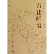 中国画线描:百花画谱