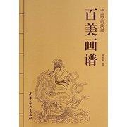 中国画线描:百美画谱