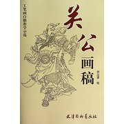 关公画稿 Meticulous line drawing teaching demonstration: Guan Gong drawings(Chinese Edition)