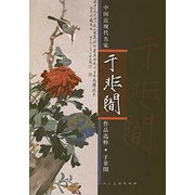 中国近现代名家作品选粹:于非闇