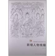 范本传真•中国高等艺术院校教学范本:敦煌人物线描
