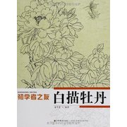 初学者之友:白描牡丹 line drawing peony(Chinese Edition)