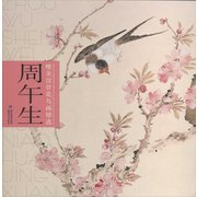 周午生唯美没骨花鸟画精选 Chinese Flower and Bird Paintings By Zhou Wusheng