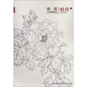 唯美白描精选:牡丹(2) Outlining Drawing Selection: Peony VOL.2