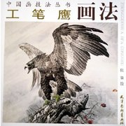 工笔鹰画法 Meticulous Painting Techniques: Eagles