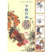 千姿百态画兰菊  <em>Chinese</em> Painting For Beginners:Orchid and chrysanthemum