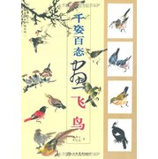 千姿百态画飞鸟 <em>Chinese</em> <em>Painting</em> For Beginners:Birds