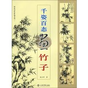 千姿百态画竹子 <em>Chinese</em> Painting for Beginners:Bamboo