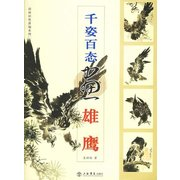 千姿百态画雄鹰 <em>Chinese</em> <em>Painting</em> for Beginners:Eagles