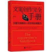 文案创作完全手册:文案大师教你一步步写出销售力(第3版)  The Copywriter′s Handbook