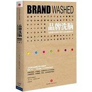 品牌洗脑:世界著名品牌只做不说的营销秘密  Brandwashed