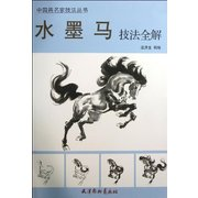 中国画名家技法丛书:水墨马技法全解 <em>Chinese</em> Ink Paiting Techniques: Horses