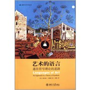 艺术的语言:通往符号理论的道路  Languages of Art an Approach to a Theory of Symbols