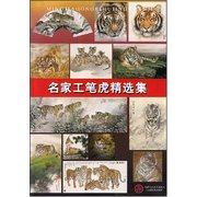 名家工笔虎精选集  Meticulous <em>Painting</em> Selection: Tigers