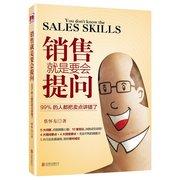 销售就是要会提问:99%的人都把卖点讲错了  You Don′t Konw The Sales Skills