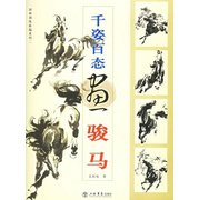 千姿百态画骏马 <em>Chinese</em> <em>Painting</em> For Beginners: Horses