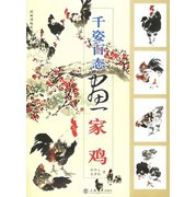 千姿百态画家鸡 <em>Chinese</em> Painting For Beginners: Roosters