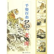 千姿百态画老虎 <em>Chinese</em> Painting For Beginners: Tigers